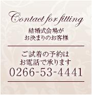 結婚式会場がお決まりのお客様 ご試着の予約はお電話で承ります