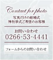写真だけの結婚式 神社挙式ご希望のお客様 お問い合わせ